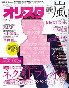 オリ☆スタ 2016年 2/1号 [雑誌]