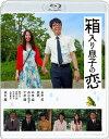 箱入り息子の恋 Blu-rayファーストラブ・エディション【...