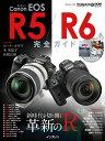 キヤノンEOS R5/R6完全ガイド 新時代を切り開く革新のR (impress mook DCM mook デジタルカメラマ)