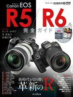 キヤノンEOS R5/R6完全ガイド