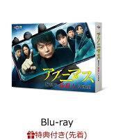 """【先着特典】アノニマス~警視庁""""指殺人""""対策室~ Blu-ray BOX【Blu-ray】(特製ビジュアルシート)"""