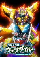 「電脳冒険記ウェブダイバー」アニバーサリーBD-BOX【Blu-ray】