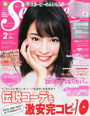 SEVENTEEN (セブンティーン) 2016年 02月号 [雑誌]