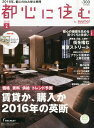 都心に住む by SUUMO (バイ スーモ) 2016年 2月号