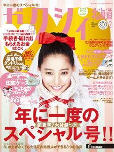 ゼクシィ北海道 2016年 02月号 [雑誌]