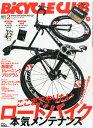 BiCYCLE CLUB (バイシクル クラブ) 2016年 2月号
