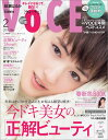 【楽天ブックスならいつでも送料無料】VoCE (ヴォーチェ) 2016年 02月号 [雑誌]