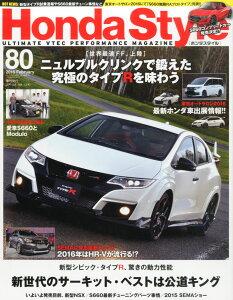 Honda Style (ホンダ スタイル) 2016年 02月号 [雑誌]