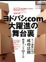 ヨドバシ.com大躍進の舞台裏 ネット通販11社の成功法則+関連サービス260まと (impress mook)