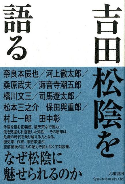 「吉田松陰を語る 新装版」の表紙