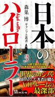 日本のハイローラー(森巣博ギャンブル叢書3)