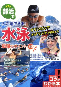 【送料無料】部活で大活躍できる!水泳最強のポイント50