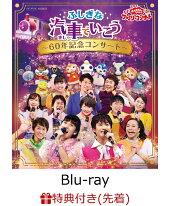【先着特典】NHK「おかあさんといっしょ」ファミリーコンサート ふしぎな汽車でいこう 〜60年記念コンサート〜(オリジナルステッカー付き)【Blu-ray】