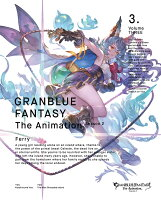 GRANBLUE FANTASY The Animation Season 2 3(完全生産限定版)【Blu-ray】
