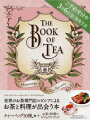 "THE BOOK OF TEA ""Hommage a Brillat-Savarin"""