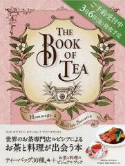 """【楽天ブックスならいつでも送料無料】THE BOOK OF TEA """"Hommage a Brillat-Savarin"""""""