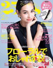 25ans (ヴァンサンカン) 2016年 02月号 [雑誌]