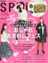 spring (スプリング) 2016年 02月号 [雑誌]