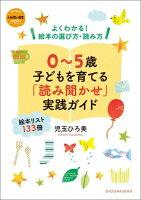 0〜5歳子どもを育てる「読み聞かせ」実践ガイド