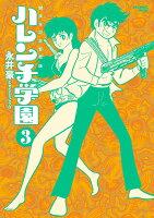 50周年記念愛蔵版 ハレンチ学園 3巻