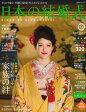 日本の結婚式 No.24