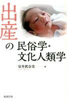 出産の民俗学・文化人類学