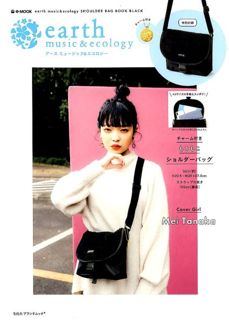 earth music&ecology SHOULDER BAG BOOK BL画像