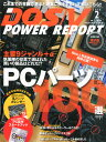 DOS/V POWER REPORT (ドス ブイ パワー レポート) 2016年 02月号