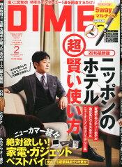 【楽天ブックスならいつでも送料無料】DIME (ダイム) 2016年 02月号 [雑誌]