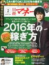 日経マネー 2016年 02月号 [雑誌]