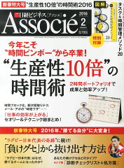 日経ビジネス Associe (アソシエ) 2016年 02月号 [雑誌]