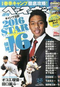 週刊 ベースボール 2016年 2/8号 [雑誌]