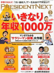 PRESIDENT NEXT (プレジデントネクスト) vol.11 2016年 2/14号 …