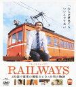 RAILWAYS【レイルウェイズ】【Bl