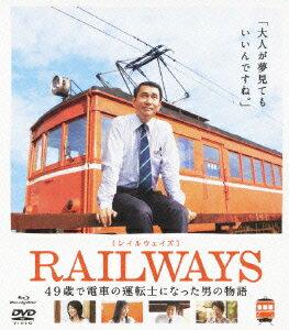 【送料無料】RAILWAYS【レイルウェイズ】【Blu-ray】 [ 中井貴一 ]