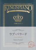 王様のピアノ ラブ・バラード