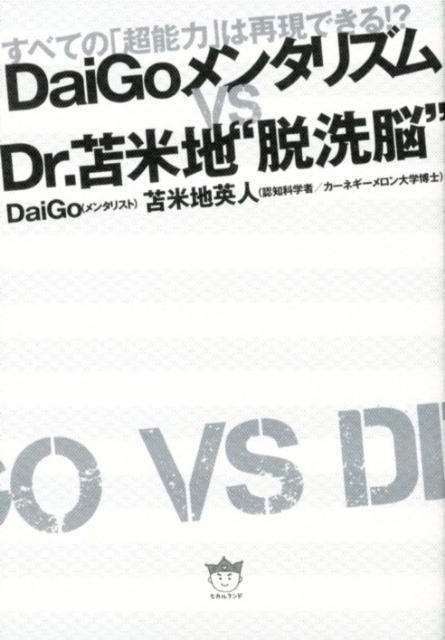 "DaiGoメンタリズムvs Dr.苫米地""脱洗脳"""