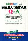 理事長 院長 実務家のための医療法人の事業承継Q&A 「事例」でわかる出資持分の相続税対策 [ 日本公認会計士協会 ]