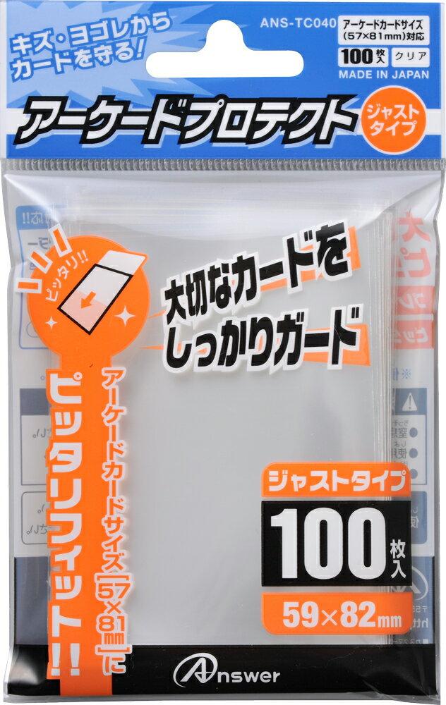 アーケードカード用アーケードプロテクト ジャストタイプ(クリア)100枚入り