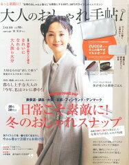大人のおしゃれ手帖 2016年 02月号 [雑誌]