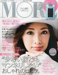 MORE (モア) 2016年 02月号 [雑誌]