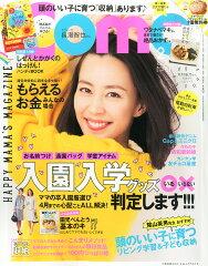 Como (コモ) 2016年 02月号 [雑誌]