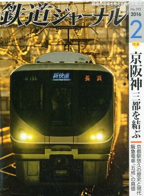 鉄道ジャーナル 2016年 02月号 [雑誌]
