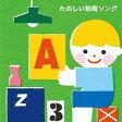 たのしい知育ソング〜九九・すうじ・えいご・いろんなおぼえうたがいっぱい!