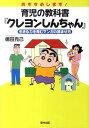 おすすめします!育児の教科書『クレヨンしんちゃん』 生きる力