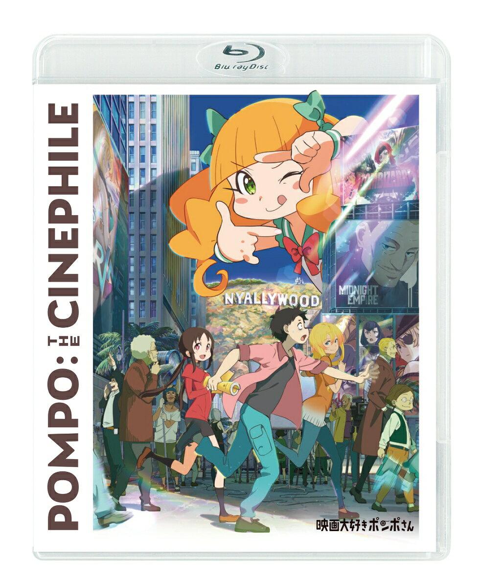 映画大好きポンポさん 通常版【Blu-ray】