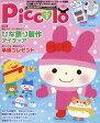 Piccolo (ピコロ) 2017年 02月号 [雑誌]