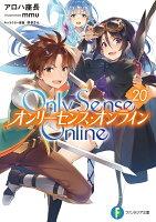 Only Sense Online 20 -オンリーセンス・オンラインー