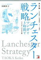 決定版 ランチェスター戦略がマンガで3時間でマスターできる本