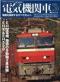 電気機関車EX(Vol.202021 Summ)
